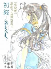 Aa Megami-sama