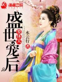 Beloved Empress
