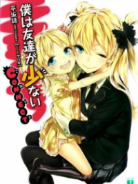 Boku wa Tomodachi ga Sukunai CONNECT