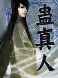 Daoist Gu