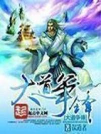 Great Dao Commander