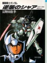 Kidou Senshi Gundam: Gyakushuu No Char – Beltorchika's Children