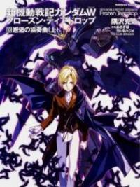 Shin Kidou Senki Gundam W: Frozen Teardrop – Shokuzai No Rinbu