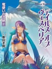 Tales of Vesperia – Ryuu Tsukai no Chinmoku