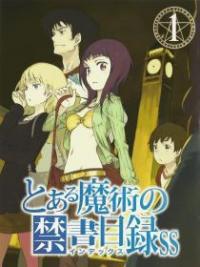 Toaru Majutsu no Kinsho Mokuroku SS – Necessarius Tokubetsu Hennyuu Shiken Hen