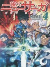 Tsuyokute New Saga (WN)