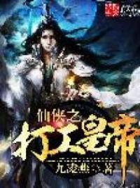 Xianxia's Working Emperor