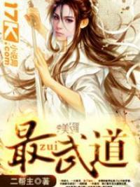 Zui Wu Dao