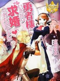 The Hero Suddenly Proposed To Me, But… (WN)