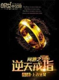 The Ring That Defies The Heavens