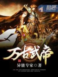Eternal Martial Emperor