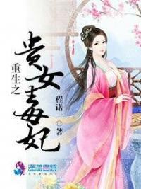 Rebirth: Noble Woman, Poisonous Concubine