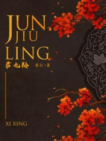 Jun Jiuling