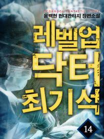 Level Up Doctor Choi Kiseok