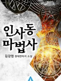 Magician Of Insa-dong