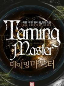 The Taming Master