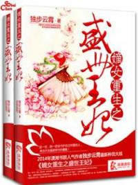 Di Daughter's Rebirth: Sheng Shi Wang Fei