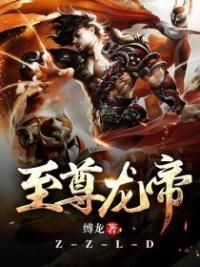 The Supreme Dragon Emperor