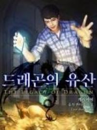 Dragon's Legacy