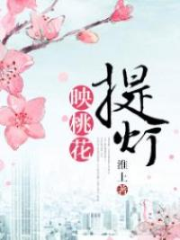 Lantern: Reflection Of The Peach Blossoms