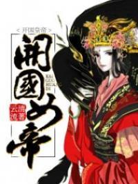 Female Emperor's Peerless Luck