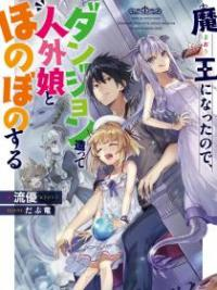 A Demon Lord's Tale: Dungeons, Monster Girls, And Heartwarming Bliss
