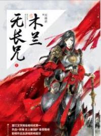 Mulan Has No Elder Brother