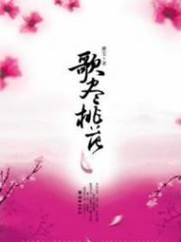 Song In The Peach Blossoms