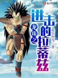 Dragon Ball Z: Attack Of Raditz
