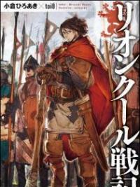Tadashi Tanaka (41) Birth Of A Kingdom - 'Medieval Europe Is Too Harsh!'
