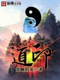 The Daoist Seal