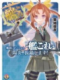 Kantai Collection – Kankore – Kagerou, Batsubyou Shimasu!
