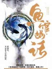 Tales Of Yu Pavilion