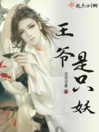 Wang Ye Is A Demon
