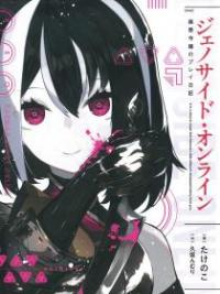 Genocide Online ~Playtime Diary Of An Evil Young Girl~