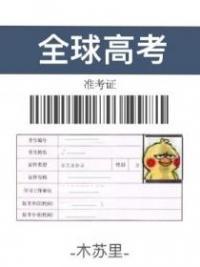Global University Entrance Examination