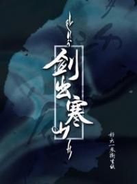 Han Shan's Sword Unsheathed
