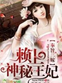 Ordered To Marry Thrice, The Mysterious Wangfei