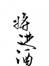 Qiang Jin Jiu