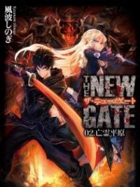 The New Gate (LN)
