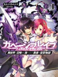 Garbage Brave: Isekai Ni Shoukan Sare Suterareta Yuusha No Fukushuu Monogatari (LN)