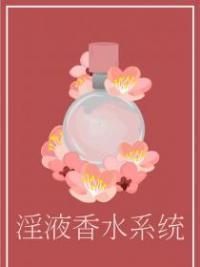 Kinky Perfume System