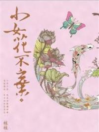 Legend Of Hua Buqi
