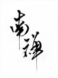 Nan Chan