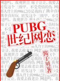PUBG Online Romance Of The Century