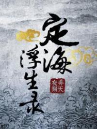 Dinghai Fusheng Records