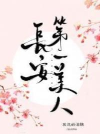 Chang'an's First Beauty
