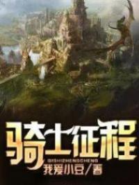 Heimarian Odyssey