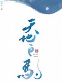 Tiandi Baiju