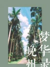 Splendid Dream Of Wanzhou